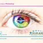 Νέο πρόγραμμα εκμάθησης PHOTOSHOP από το ΕΛΚΕΔΙΜ Κοζάνης