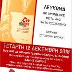 Κοζάνη: Παρουσίαση, την Τετάρτη 12 Δεκέμβρη, του Λευκώματος 100 χρόνια ΚΚΕ με το λαό, για το σοσιαλισμό