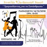 Η ΑΜΚΕ Σιαμπανόπουλος σε συνεργασία με το Μουσικό Γυμνάσιο – Λύκειο Πτολεμαΐδας, διοργανώνει, την Παρασκευή 14/12,στην Αίθουσα Τέχνης του δήμου Κοζάνης, συναυλία φιλανθρωπικού σκοπού στην Αίθουσα Τέχνης του δήμου Κοζάνης