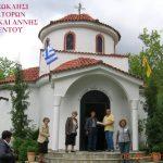 Πανηγυρίζει την Κυριακή, 9 Δεκ. 2018, το ιερό Εξωκλήσι των αγίων Θεοπατόρων Ιωακείμ και Άννης Βελβεντού, της Ιεράς Μητροπόλεως Σερβίων και Κοζάνης.
