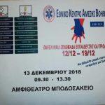 Μποδοσάκειο νοσοκομείο Πτολεμαΐδας:   Εκπαιδευτικό σεμινάριο στο πλαίσιο της «Πανελλήνιας εβδομάδας εκπαίδευσης  πρόληψης», την Πέμπτη 13 Δεκεμβρίου