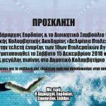 Πτολεμαΐδα: Tελετή έναρξης 10ων Πτολεμαϊκών Αγώνων Κολύμβησης το Σάββατο 15 Δεκεμβρίου