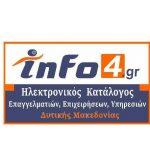 Ξεκίνησε η καταχώρηση των επαγγελματιών στη Δυτική Μακεδονία – www.info4.gr