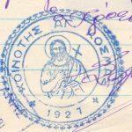 Άγιος Κοσμάς, ο Γρεβενών (Τσιράκι) – Γράφει ο Βασίλης Αποστόλου (Από το βιβλίο μου ΟΙΚΙΣΜΟΙ ΓΡΕΒΕΝΩΝ)