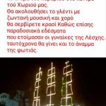 Άναμμα του καραβιού, στον Περδίκκα Εορδαίας, το Σάββατο 8 Δεκεμβρίου