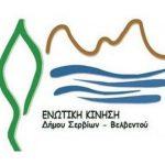 Δήλωση υποψηφιότητας για τις εκλογές της 26ης Μαΐου: «Συνεχίζουμε με την Ενωτική Κίνηση για να επαναφέρουμε το Δήμο στην κανονικότητα»