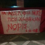 kozan.gr: Πτολεμαΐδα: Συγκέντρωση για τα δέκα χρόνια από τη δολοφονία του Αλέξανδρου Γρηγορόπουλου (Βίντεο & Φωτογραφίες)