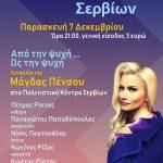 Η Γ΄Λυκείου Σερβίων διοργανώνει συναυλία την Παρασκευή 7 Δεκεμβρίου στο Πολιτιστικό Κέντρο Σερβίων