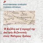 Παρασκευή – Κυριακή 7-9 Δεκεμβρίου το 3ο Επιστημονικό Συνέδριο Τοπικής Ιστορίας – Η Κοζάνη και η περιοχή της από τους Βυζαντινούς στους Νεότερους Χρόνους – Το αναλυτικό π΄ρογραμμα