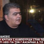"kozan.gr: Σ. Καμπουρίδης: ""Ο Περιφερειάρχης είναι πιο ΣΥΡΙΖΑ από τον ΣΥΡΙΖΑ"" (Bίντεο)"