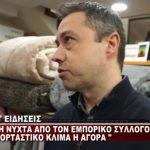 """kozan.gr: Πώς πήγε και πώς είδαν οι ιδιοκτήτες καταστημάτων της πόλης, την χθεσινή """"Λευκή Νύχτα"""" στην Κοζάνη (Βίντεο)"""