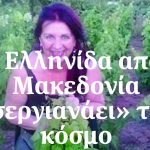 Mία Ελληνίδα από τη Μακεδονία «σεργιανάει» τον κόσμο – Η Θεοδώρα Λειψιστινού αναζητά και εμβαθύνει στις ρίζες της στο Βόιο της Δυτικής Μακεδονίας και το χωριό της τον Πελεκάνο