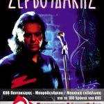ΚΚΕ Κοζάνης: Μουσική βραδιά με τον Δημήτρη Ζερβουδάκη, στην Ποντοκώμη, την Παρασκευή 7 Δεκεμβρίου