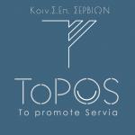 ΚΟΙΝΩΦΕΛΗΣ ΣΥΝΕΤΑΙΡΙΣΤΙΚΗ ΕΠΙΧΕΙΡΗΣΗ ΣΕΡΒΙΩΝ TOPOS: Δυστυχώς, Ψεύδεσαι κε Δήμαρχε