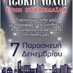 Εμπορικός Σύλλογος Πτολεμαΐδας-Εορδαίας: «Λευκή Νύχτα» την Παρασκευή 7 Δεκεμβρίου 2018