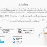 Ασφαλιστική Εκδήλωση του Σωματείου Ασφαλιστικών Διαμεσολαβητών Δυτικής Μακεδονίας «ο Άγιος Χριστόφορος» και του Επιμελητηρίου Κοζάνης, την Παρασκευή 14/12,  στο Αμφιθέατρο Νέας Βιβλιοθήκης Κοζάνης