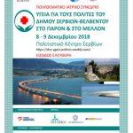 Δήμος Σερβίων–Βελβεντού: Το διήμερο 8-9 Δεκεμβρίου το 1ο Πολυθεματικό Ιατρικό Συνέδριο στα Σέρβια – Η σημερινή συνέντευξη του δημάρχου Α. Κοσματόπουλου (Βίντεο)
