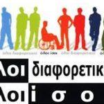 Ο Σπάρτακος για την ημέρα των ΑμεΑ: ΟΛΟΙ διαφορετικοί, ΟΛΟΙ ίσοι