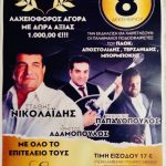 Το Σάββατο 8 Δεκεμβρίου ο ετήσιος χορός της «Δάφνης Πολυμύλου»