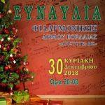 Η Φιλαρμονική Ορχήστρα του Δήμου Εορδαίας σας προσκαλεί στην καθιερωμένη ετήσια εορταστική συναυλία την Κυριακή 30 Δεκεμβρίου