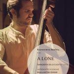 Εναλλακτική Σκηνή ΔηΠε Θεάτρου Κοζάνης  «Βασίλης Κουτσονάνος | ALONE», την Παρασκευή 28 Δεκεμβρίου