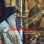 Η εορτή του Γέροντα Στεφάνου στην Ι. Μ. Μεταμορφώσεως του Σωτήρος Δρυοβούνου (Bίντεο & Φωτογραφίες)