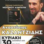 Πτολεμαΐδα: Το μουσικό του άλμπουμ «Τον Φέγγον 'παρακάλεσα», θα παρουσιάσει την Κυριακή 30 Δεκεμβρίου, ο Αναστάσιος Καζαντζίδης