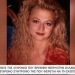 kozan.gr: Δύο μήνες μετά τη δολοφονία της Γιούλας, από την Κοζάνη, που βρέθηκε νεκρή στην Ολλανδία, όπου ζούσε τα τελευταία χρόνια, οι συγγενείς της ξεσπούν, ζητώντας να μάθουν, επίσημα, τι ακριβώς συνέβη – Τι λένε για τον 31χρονο σύντροφό της που φέρεται να τη σκότωσε (Βίντεο 20′)