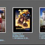 To πρόγραμμα του  κινηματογράφου «Ολύμπιον» στην Κοζάνη,  από την Πέμπτη 27/12/2018 έως και την  Τετάρτη 02/01/2019