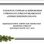 Εκδήλωση προς τιμήν των αποφοίτων μαθητών Λυκείου Βελβεντού σχολικού έτους 2017-18, την Παρασκευή 28 Δεκεμβρίου