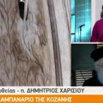 kozan.gr: Το καμπαναριό του Αγ. Νικολάου, έμβλημα της Κοζάνης. Ρεπορτάζ της ΕΡΤ3 (Βίντεο)