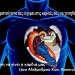 Φάτνη να γίνει η καρδιά μας (γράφει ο Αλέξανδρος Κων. Κοκκινίδης)