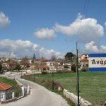 kozan.gr: Σε 3 χρόνια, περίπου, από σήμερα, υπολογίζεται ότι θα πάρουν τα χρήματά τους, για την αναγκαστική απαλλοτρίωση του οικισμού, οι κάτοικοι των Αναργύρων