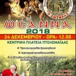 «ΩΣΑΝΝΑ», από τον Πολιτιστικό Σύλλογο Πτολεμαΐδας «Ο Σωτήρας», παραμονή Χριστουγέννων & ώρα 12:00΄ στην κεντρική πλατεία της πόλης