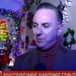 Το ρεπορτάζ της ΕΡΤ3 για τον Χολιγουντιανό διάκοσμο στην Πτολεμαΐδα (Βίντεο)