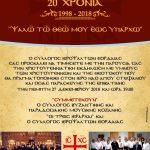 Επετειακή εκδήλωση, την Πέμπτη 27/12, για τα 20 χρόνια από την ίδρυση του Συλλόγου Ιεροψαλτών Εορδαίας