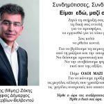 Επιβεβαίωση του kozan.gr – Υποψήφιος δήμαρχος στο δήμο Σερβίων – Βελβεντού ο Δημήτρης Ζάκης – Το πρώτο μήνυμα προς τους δημότες