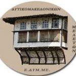 Το νέο Δ.Σ. της επιστημονικής Εταιρείας Δυτικομακεδονικών Μελετών (Ε.ΔΥΜ.ΜΕ) – Πρόεδρος η Διάφα Βασιλική