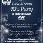 Casa di Santa-90's Party: Γεμίζουμε το Casa με δώρα για τα παιδιά της πόλης