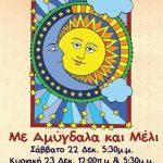 H παιδική παράσταση «Με Αμύγδαλα και Μέλι», επιστρέφει για τρεις ακόμη παραστάσεις, το Σάββατο 22 Δεκεμβρίου και την Κυριακή 23 Δεκεμβρίου