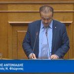 Βίντεο και ομιλία του βουλευτή Φλώρινας της ΝΔ κ. Γιάννη Αντωνιάδη στη Βουλή κατά τη συζήτηση για τον Προϋπολογισμό του 2019