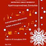 Χριστουγεννιάτικη συναυλία «καλησπερίζω φέρνοντας αγέρα μυρωμένο…», το Σάββατο 22 Δεκεμβρίου στις 7.30 το βράδυ, στην αίθουσα του Πνευματικού Κέντρου Βελβεντού