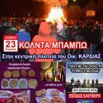«ΚΟΛΝΤΑ ΜΠΑΜΠΩ», στις 23 Δεκεμβρίου, στην κεντρική πλατεία του οικισμού «Καρδιάς» Πτολεμαΐδας (Βίντεο)