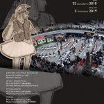 Μωμοέρια: Το δρώμενο των δρωμένων την Κυριακή 23 Δεκεμβρίου ώρα 12 στην Κεντρική Πλατεία Κοζάνης
