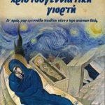Κοζάνη: Χριστουγεννιάτικη γιορτή της Ιεράς Μητρόπολης Σερβίων και Κοζάνης, την Τετάρτη 19 Δεκεμβρίου