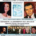 Μουσικοθεατρική παρουσίαση του νέου βιβλίου της συγγραφέως Άννας Μπιθικώτση την Παρασκευή 21 Δεκεμβρίου 2018 – Διοργάνωση «Βελβεντινές Φωνές»