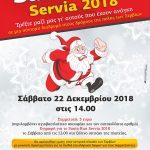 SantaRunServia 2018 – Τρέξτε μαζί μας γι' αυτούς που έχουν ανάγκη