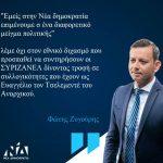 Φ. Ζυγούρης: «Λέμε όχι στον εθνικό διχασμό που προσπαθούν να συντηρήσουν οι ΣΥΡΙΖΑΝΕΛ»