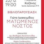 Παρουσίαση βιβλίου, «Ματωμένος νόστος», το Σάββατο 22/12, στο Λαογραφικό Μουσείο Κοζάνης