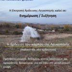 Eνημέρωση – συζήτηση στην Λευκοπηγή, την Κυριακή 16/12, με θέμα την άρδευση του κάμπου της Λευκοπηγής
